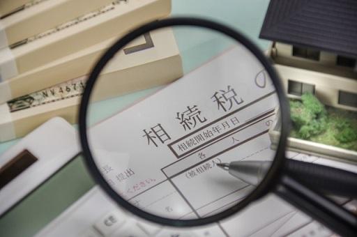 相続税の申請