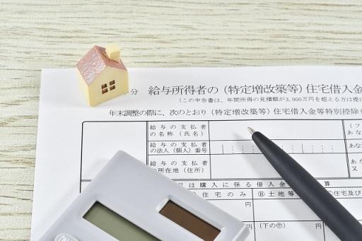住宅ローン控除の特例