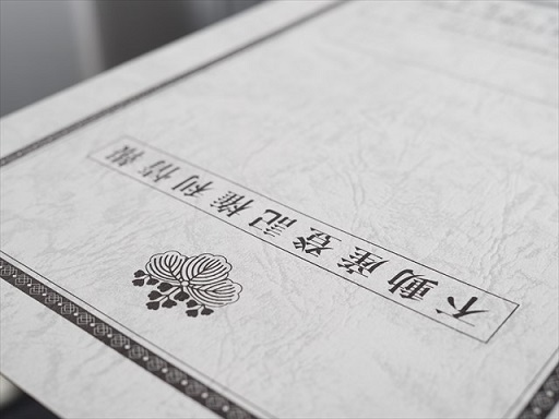 【2021年税制改正】相続に係る所有権の移転登記に対する登録免許税の免税措置の拡充と延長